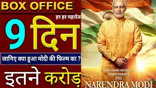 PM Narendra Modi Box Office Collection Day 9,Pm Narendra Modi Movie Collection, Vivek Oberoi, Modi