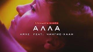 Айхе feat Чингис Хаан - Алла (премьера клипа, 2020)