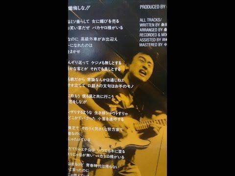 すべての歌に懺悔しな!! 桑田佳...