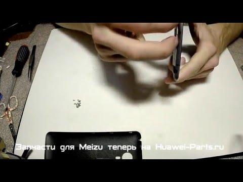 Как разобрать Meizu MX4 disassembly