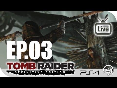 EP.03 | Tomb Raider: Definitive Edition 盜墓者羅拉 | 直播重溫 | 粵語旁述