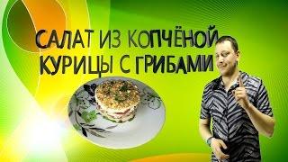 Вкуснейший салат с копчёной курочкой и грибочками