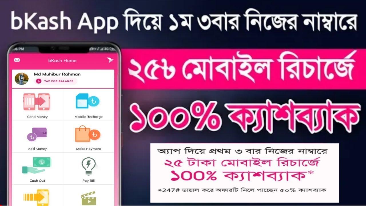 bKash App Cashback Offer 2019 বিকাশ অ্যাপ প্রথম ৩ বার ২৫ টাকা মোবাইল  রিচার্জে ১০০% ক্যাশব্যাক