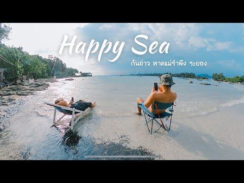 ไปเรื่อย ไปเตื่อย EP.1   Happy Sea จังหวัดระยอง ที่พักติดทะเลงบหลักร้อย