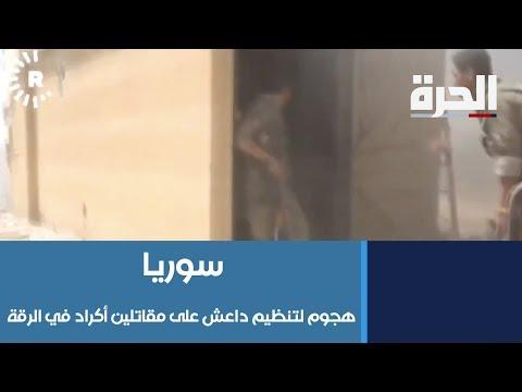 هجوم لتنظيم داعش على مقاتلين أكراد في الرقة  - 15:54-2019 / 10 / 9