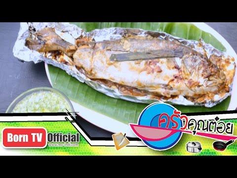 ปลาสำลีเผา ร้าน เจ๊ไข่ซีฟู้ด  20 ต.ค. 57 (2/2) ครัวคุณต๋อย