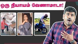 ரொம்ப சங்கடமா இருக்கு நண்பர்களே | Reels Kastangal | Kichdy