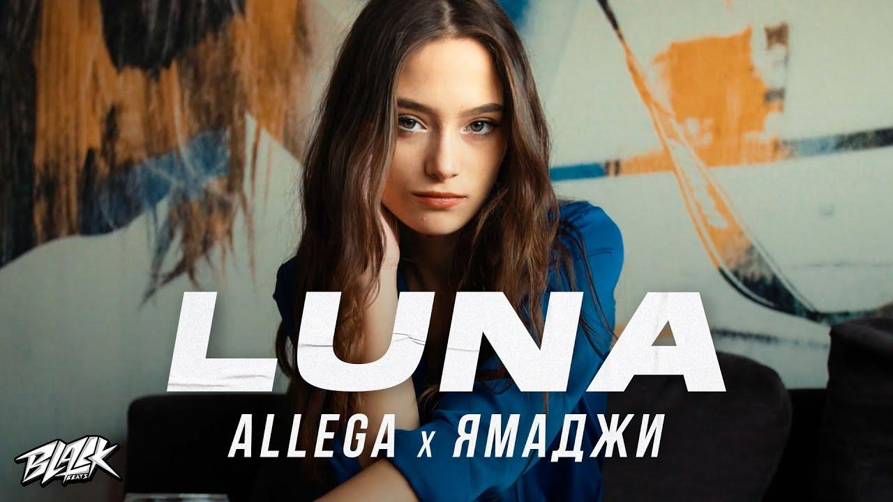 Allega, Ямаджи - Luna (Премьера, 2021)