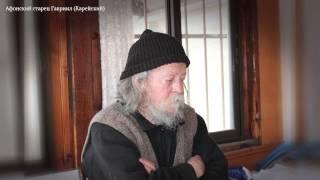 Афонский старец Гавриил (Карейский): О РОССИИ И О ПУТИНЕ