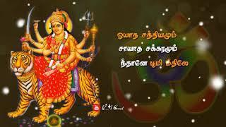 Amman song / Whatsapp status Tamil / Oru Thaali varam/ Devolation song /ஓயாத சத்தியமும்