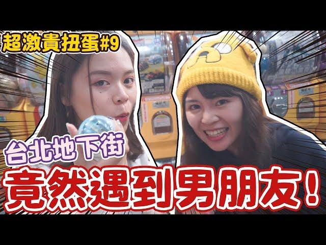 【超激貴扭蛋#9】台北地下街竟然遇到男朋友!可可酒精