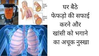 घर बैठे फेफड़ो की सफाई करने और खांसी को भगाने का अचूक नुस्खा Natural Recipe for Lungs health