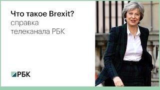 Выход Великобритании из ЕС  что такое Brexit?