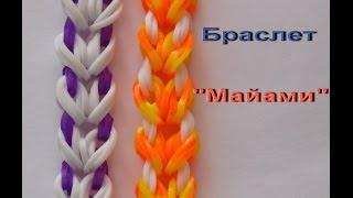 Браслет из резинок МАЙАМИ видеоурок по плетению из резинок Rainbow loom