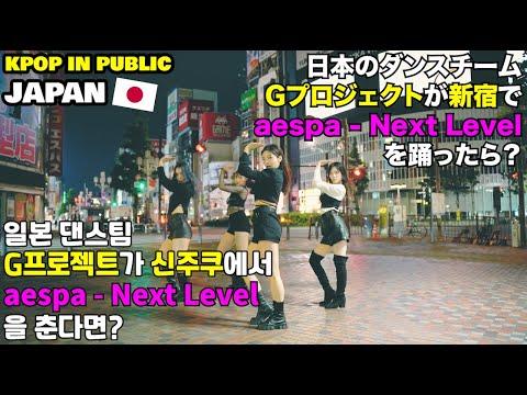 [ODOTARA] K-POP IN PUBLIC JAPAN | aespa(에스파) - Next Level  | KPOP COVER DANCE | 케이팝커버댄스 | kポップカバーダンス
