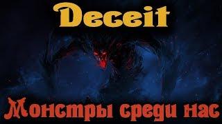 Монстры среди нас - Deceit