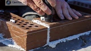 Как правильно класть кирпич  Как сделать идеальные швы! (Ульяновск, СвитХом купить)(, 2014-11-13T01:45:00.000Z)