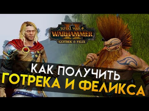 Как получить Готрека и Феликса в кампании Total War Warhammer 2