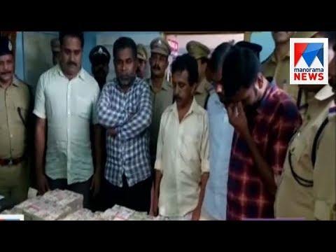 Invalid Currency Was Seized At Kayamkulam    Manorama News