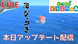 【あつ森】アプデした海開きで泳ぐ!!!【ゲーム実況】【あつまれ どうぶつの森】|もうすぐ31かぁ