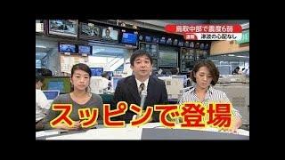 鳥取県で震度6弱の地震が起きた際、速報を伝えた生野陽子アナの顔が普段...