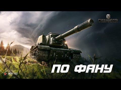World of Tanks RU утренник в танках. Что нового в КБ ?