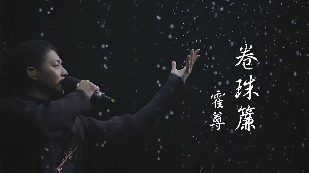 霍尊《卷珠簾》中文繁體字幕版 musictv 123 - YouTube