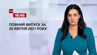 Новини України та світу   Випуск ТСН.16:45 за 20 квітня 2021 року