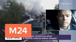 В сгоревшем ангаре производили пластиковые бассейны - Москва 24