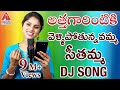 Seetamma Telugu DJ Song | Latest Telangana DJ Folk Songs 2019 | Singer Varam Song | Amulya DJ Songs