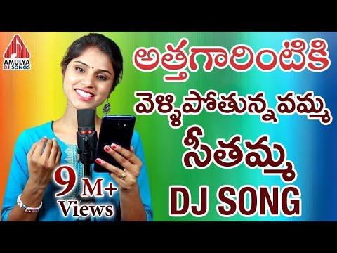 Seetamma Telugu DJ Song   Singer Varam DJ Song   Telangana Folk DJ Songs 2018   Amulya DJ Songs