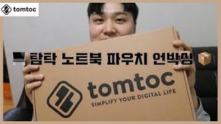 노트북파우치추천 TOMTOC파우치A13-15.6 BLA…
