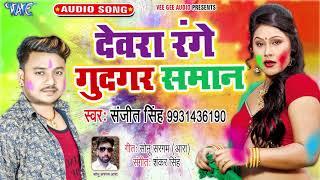 Sanjit Singh का नया सुपरहिट होली गीत 2020 | Devra Range Gudgar Saman | Bhojpuri Hit Song