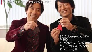 【アスマート:AAAショップ】 https://www.asmart.jp/aaa/ ─━─━─━─━─━─━...
