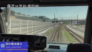 【前展望】251系 おはようライナー26号 小田原~新宿