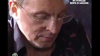 Саша Север Вор в Законе. Исповедь вора Александр Северов. документальный фильм