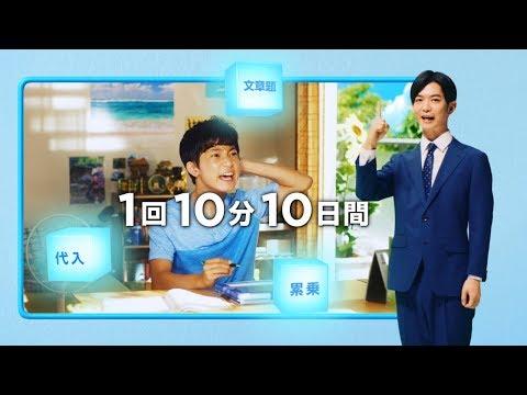 千葉雄大 進研ゼミ中学講座 CM スチル画像。CM動画を再生できます。
