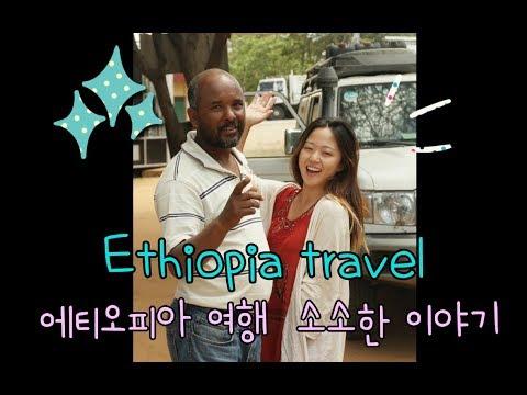 아프리카 에티오피아 소소한 이야기 * 나레이션 * Ethiopia travel vlog