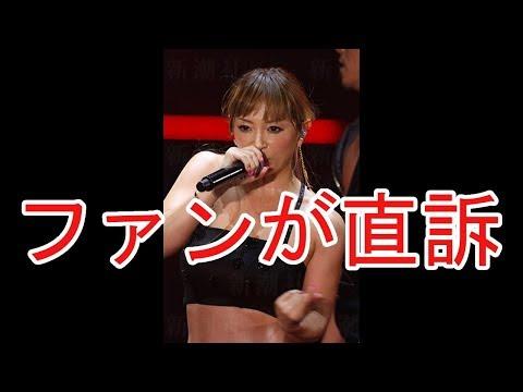 浜崎あゆみどうにかしてください、ファンがエイベックス・松浦社長に直訴で物議