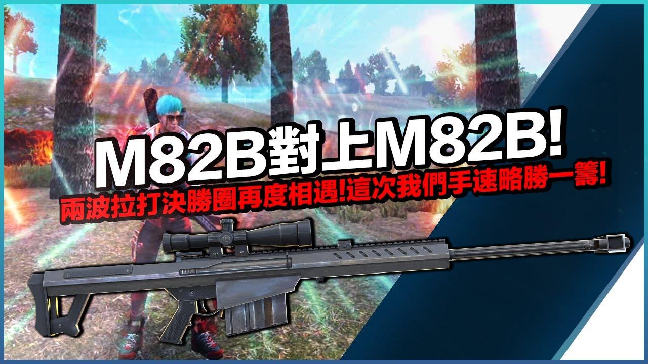 【Free Fire】我要活下去 M82B對上M82B!兩波拉打決勝圈再度相遇!這次我們手速略勝一籌!