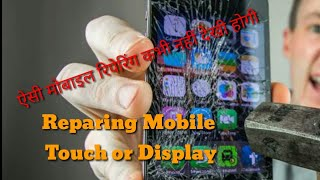 How to Repair Mobile Screen or touch, see full