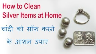 How to Clean Silver at home | Chandi kaise Saaf kare | Easily Clean Silver in 4 minutes in hindi