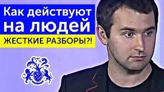 ЖЕСТКИЕ РАЗБОРЫ: КАК РАЗБОРЫ МЕНЯЮТ ЛЮДЕЙ ?!   Михаил Дашкиев. Бизнес Молодость