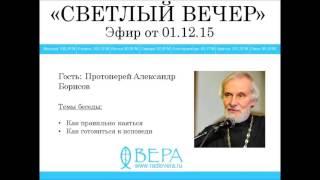 Протоиерей Александр Борисов на Радио ВЕРА