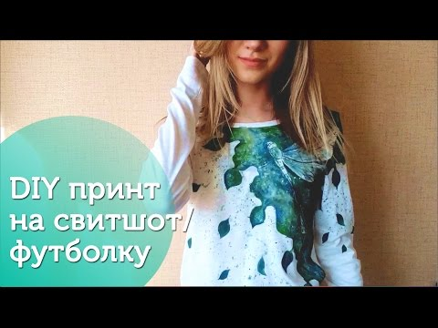 DIY Принт на футболку/свитшот| DIY /How to make  how to make a print on a T-shirt