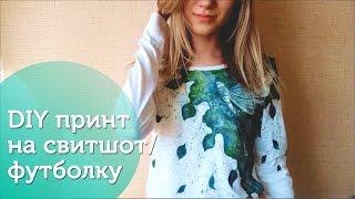 DIY Принт на футболку/свитшот  DIY /How to make  how to make a print on a T-shirt