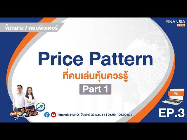 EP 03: Price Pattern ที่คนเล่นหุ้นควรรู้ Part 1