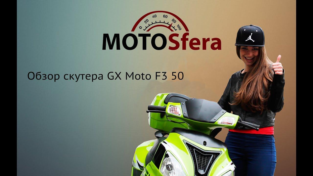 Мото 50 Скутер gx f3 Шоло | смотреть мото скутера