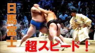 【相撲】日馬富士、スピードで若手の正代を圧倒! Sumo Harumafuji vs S...
