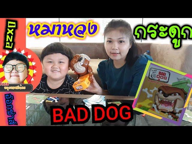 Oxza ????????????? | BAD DOG ????????????